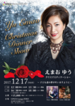 クリスマスチラシ2017最終.png